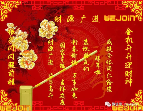 china latest news about Happy Spring Festival